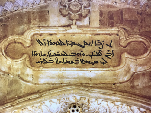 Image 3: Ain Warqa St Antoine Church (1757) b