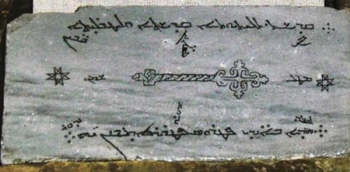 Image 4: Cross, St Sergius and St Bacchus, Ehden, (1500) (1188)