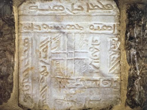 Image 3: Square, St Antoine of Daraoun (1656)